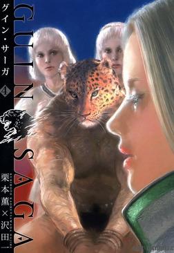 グイン・サーガ 4-電子書籍