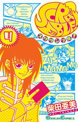 SCRAMBLE! 4巻-電子書籍