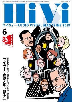 HiVi (ハイヴィ) 2018年 6月号-電子書籍