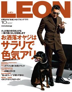 LEON 2017年 10月号-電子書籍