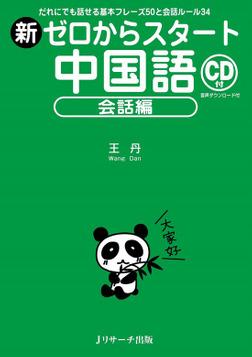 新ゼロからスタート中国語 会話編-電子書籍