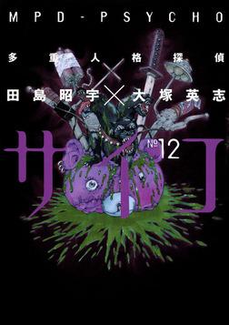 多重人格探偵サイコ(12)-電子書籍