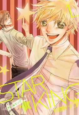 STAR☆KING(1)-電子書籍