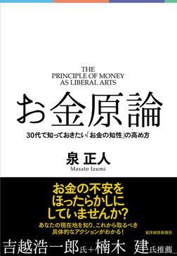 お金原論―30代で知っておきたい「お金の知性」の高め方-電子書籍
