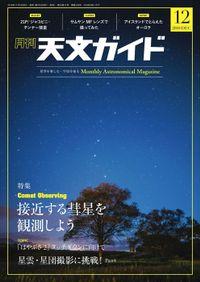 天文ガイド2018年12月号