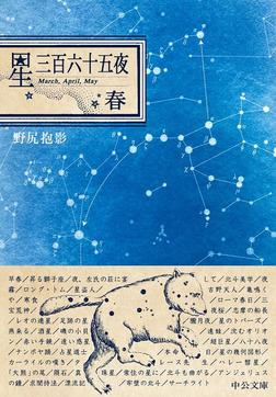 星三百六十五夜 春-電子書籍