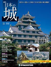 日本の城 改訂版 第15号