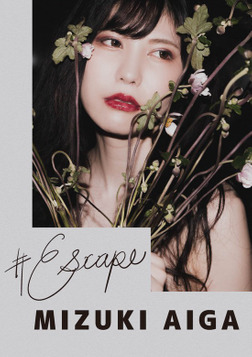 #Escape藍芽みずき-電子書籍