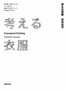 考える衣服 Conceptual Clothing-電子書籍