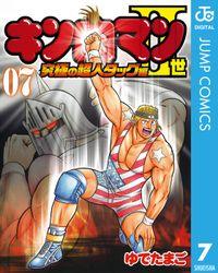 キン肉マンII世 究極の超人タッグ編 7