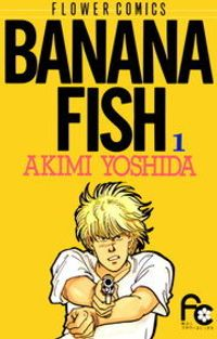 BANANA FISH(フラワーコミックス)