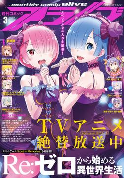 【電子版】月刊コミックアライブ 2021年3月号-電子書籍