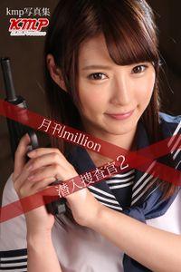 月刊million 潜入捜査官2