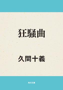 狂騒曲-電子書籍
