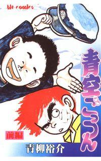 青空ごっつん(1)