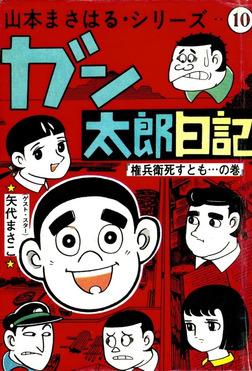 ガン太郎日記 「権兵衛死すとも…の巻」-電子書籍