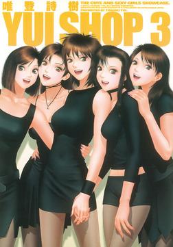 YUI SHOP(3)-電子書籍