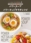 パワースープ&パワーホットサラダレシピ