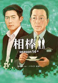 相棒 season14 中