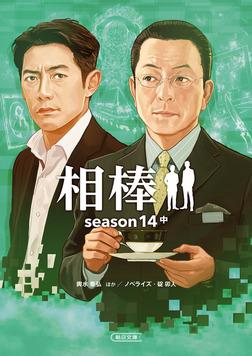 相棒 season14 中-電子書籍