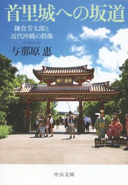 首里城への坂道 鎌倉芳太郎と近代沖縄の群像-電子書籍