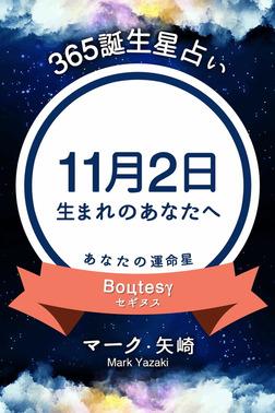 365誕生星占い~11月2日生まれのあなたへ~-電子書籍