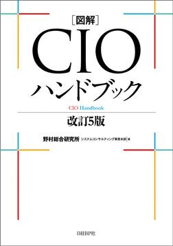 図解CIOハンドブック 改訂5版-電子書籍