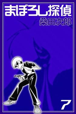 まぼろし探偵 (7)-電子書籍