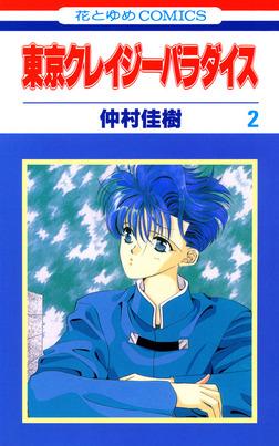 東京クレイジーパラダイス 2巻-電子書籍
