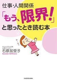 仕事・人間関係「もう、限界!」と思ったとき読む本