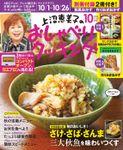 上沼恵美子のおしゃべりクッキング2018年10月号