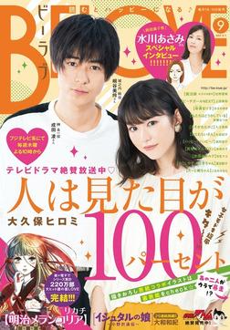 BE・LOVE 2017年9号5月1日号 [2017年4月15日発売]-電子書籍