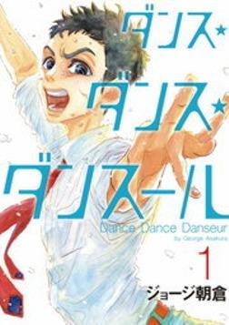 ダンス・ダンス・ダンスール(1)-電子書籍