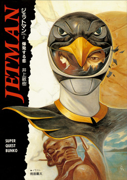 ジェットマン VOL.2 爆発する恋-電子書籍