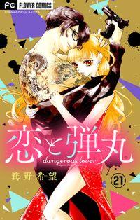 恋と弾丸【マイクロ】(21)