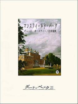 マンスフィールド・パーク(下)-電子書籍