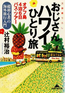 おじさんハワイひとり旅~オアフ島4泊6日バス・ツアー~-電子書籍
