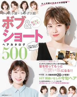BEST HIT! テイスト別・レングス順 ボブ&ショートヘアカタログ500-電子書籍