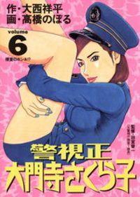 警視正 大門寺さくら子(6)