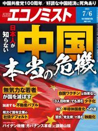 週刊エコノミスト (シュウカンエコノミスト) 2021年7月6日号
