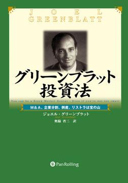 グリーンブラット投資法 ──M&A、企業分割、倒産、リストラは宝の山-電子書籍