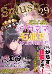 Splush vol.29 青春系ボーイズラブマガジン