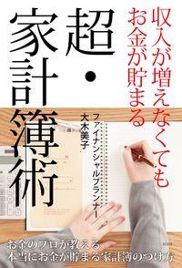 超・家計簿術(彩図社)