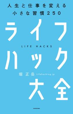 ライフハック大全―――人生と仕事を変える小さな習慣250-電子書籍