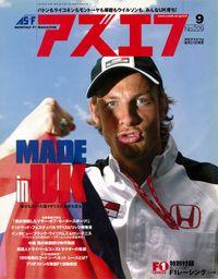 AS+F(アズエフ)2003年9月号