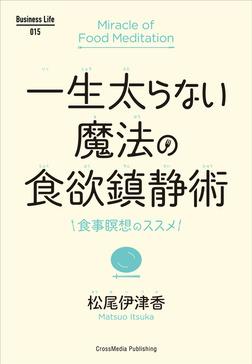 一生太らない魔法の食欲鎮静術-電子書籍