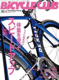 BiCYCLE CLUB 2016年4月号 No.372