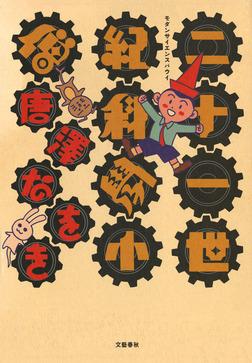 二十一世紀科學小僧-電子書籍