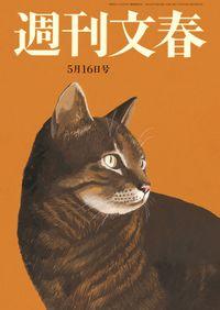 週刊文春 5月16日号