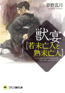 獣宴【若未亡人と熟未亡人】-電子書籍